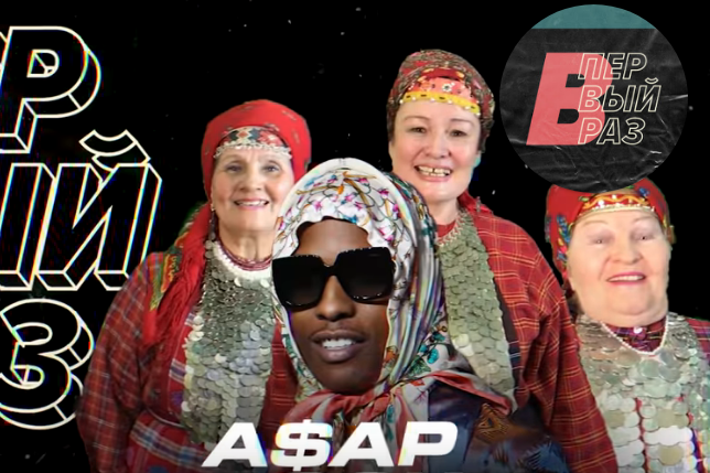"""Бурановские бабушки"" перепели A$AP Rocky"