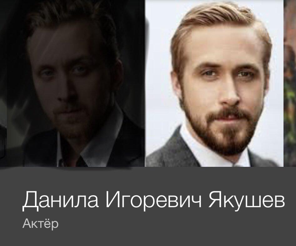 Русский Райан Гослинг