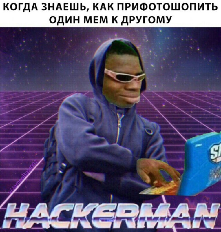 Мем про негра с ноутбуком