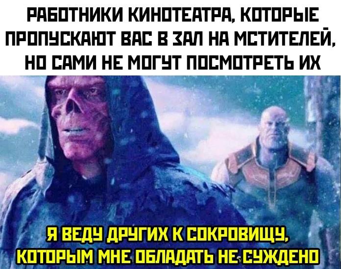 """Мем из """"Мстителей: Финал"""""""