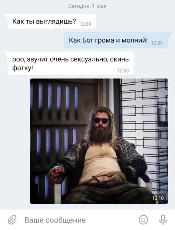 Мем про жирного Тора
