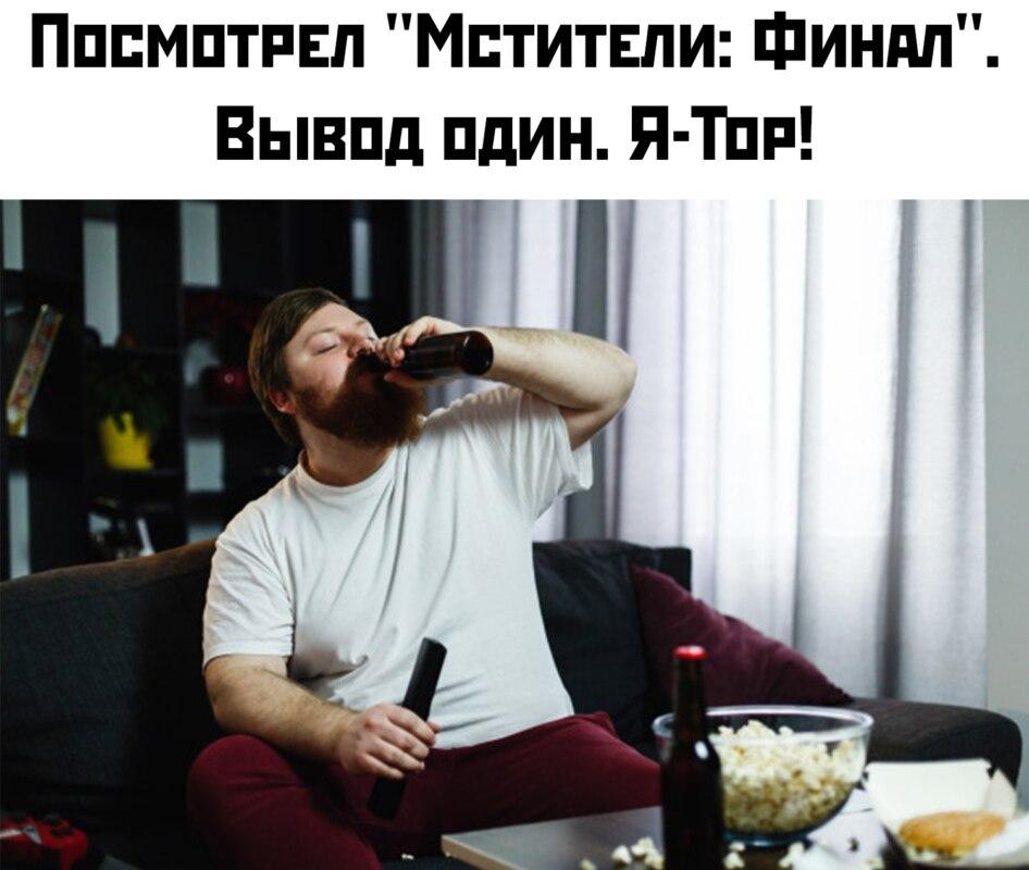 Мстители финал мемы