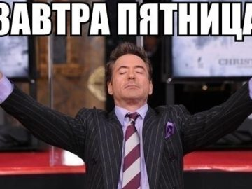 мемы про пятницу