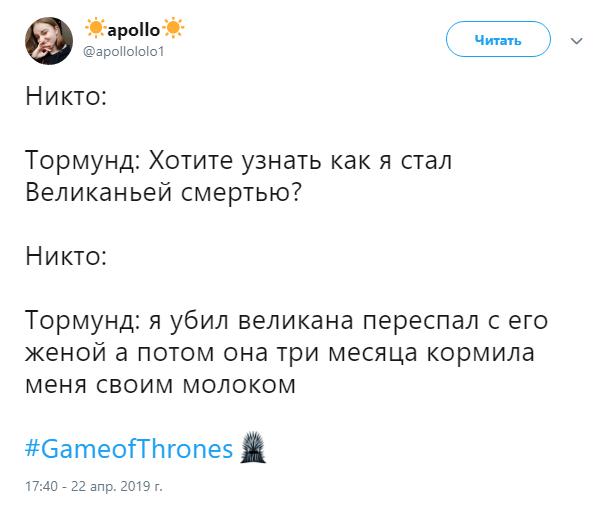 """Тормунд флиртует. Брутальную романтику персонажа """"Игры престолов"""" оценили в сети"""