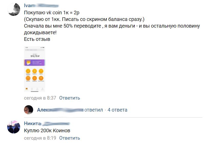Купить продать vk coin