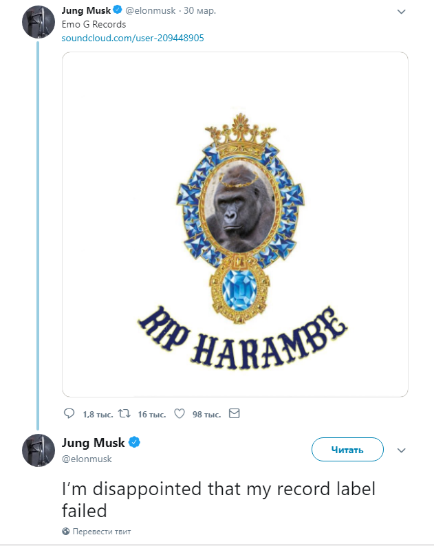 Илон Маск записал рэп про гориллу Харамбе