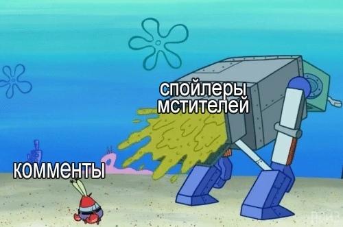 Мемы про спойлеры к фильму Мстители Финал