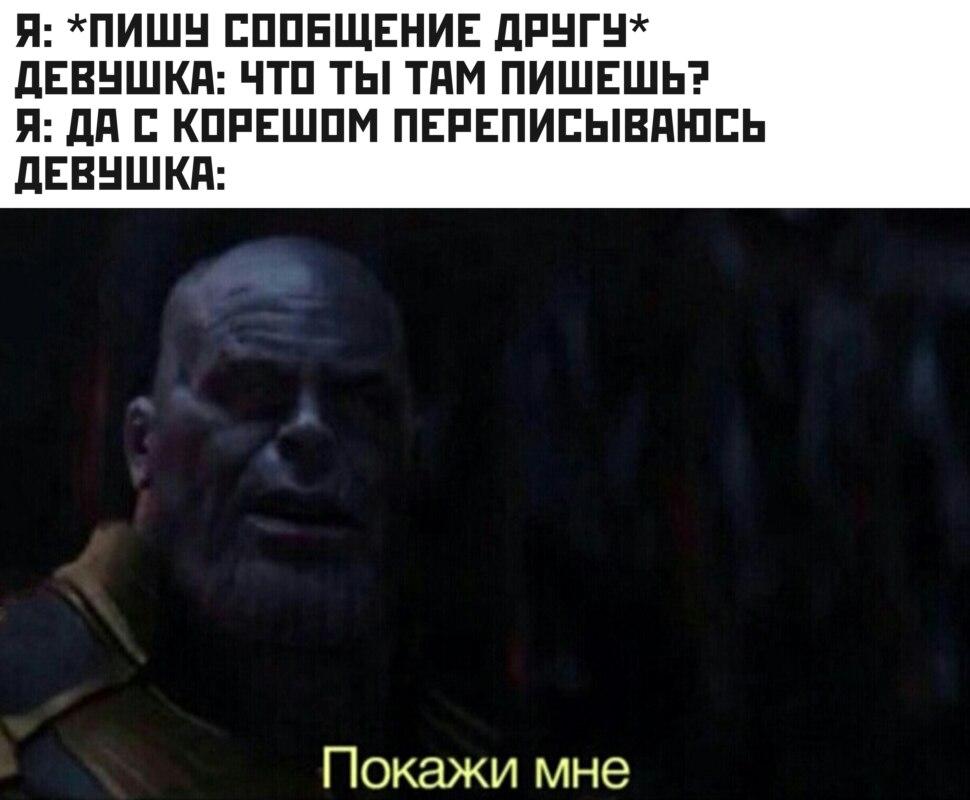Мем про Таноса из Финала