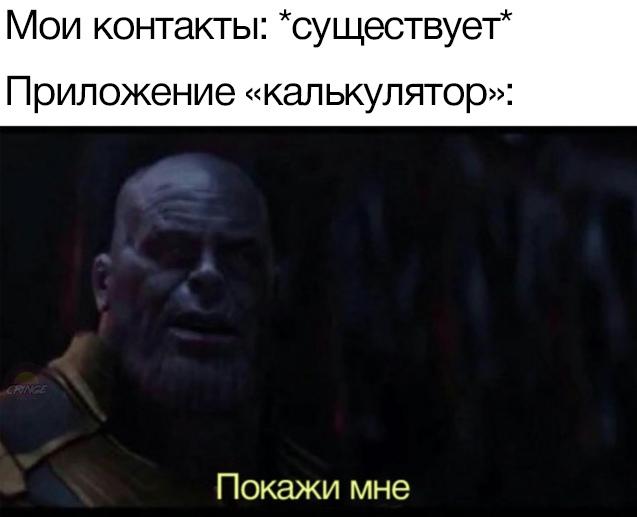 Танос мем