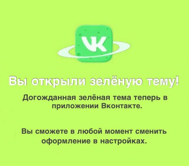 Зеленая тема вк