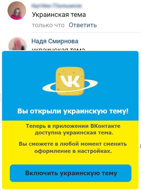 Украинская тема вк