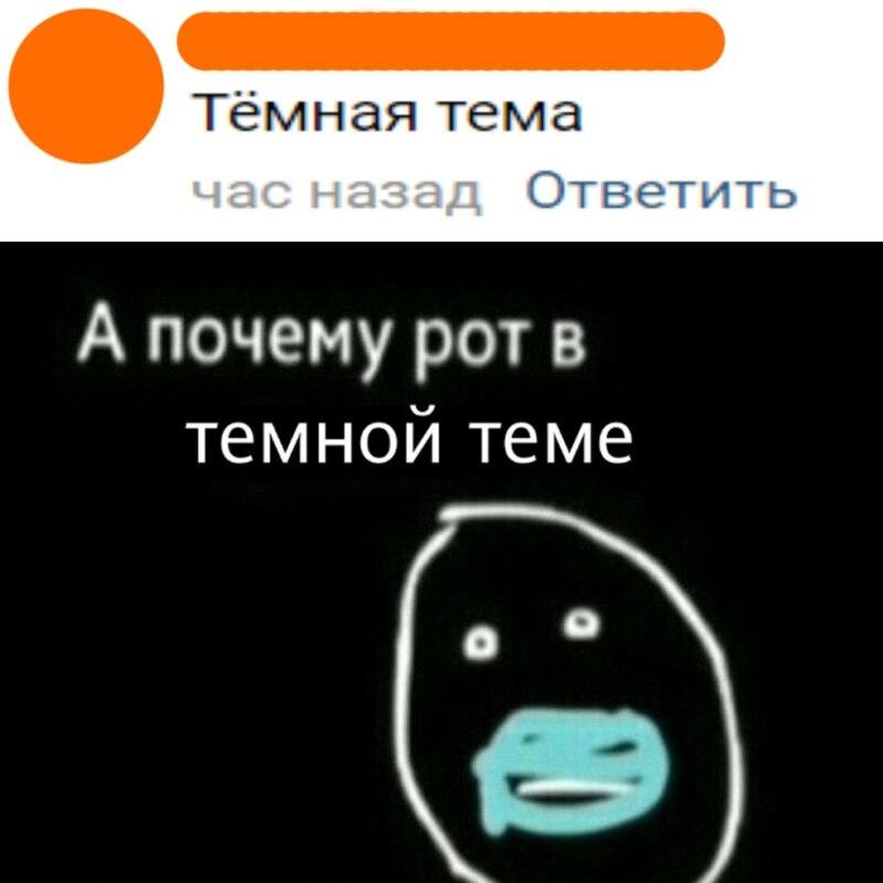 темная тема вк мемы