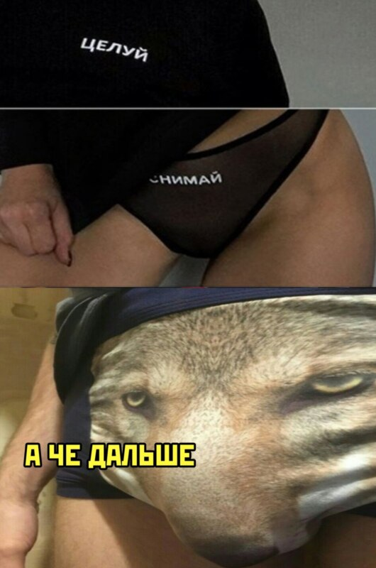 Целуй снимай мем