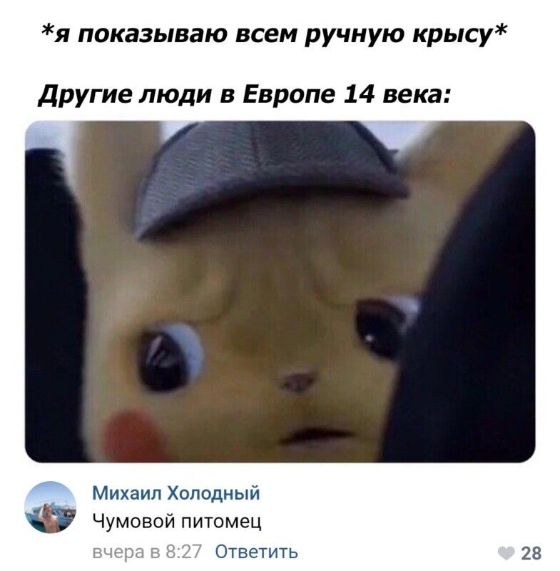 Встревоженный детектив Пикачу мемы