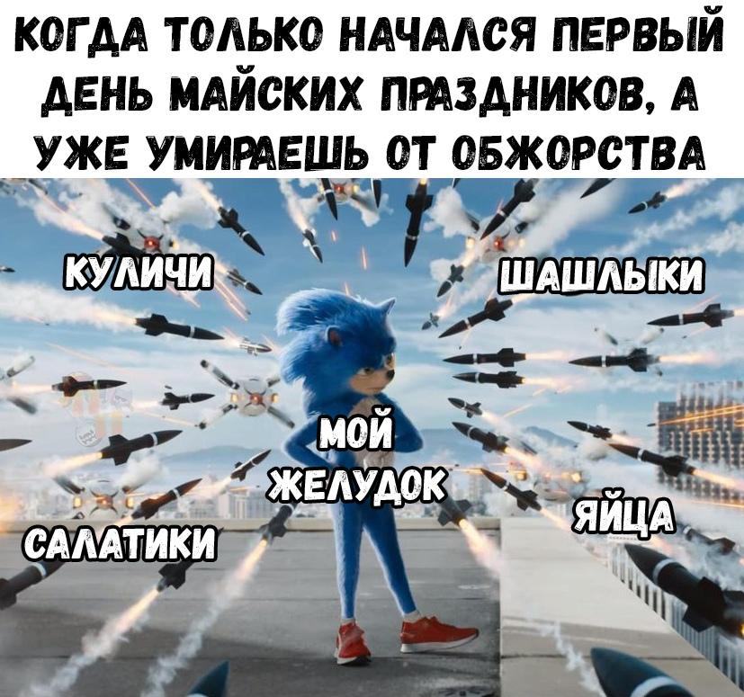 Мемы про Соника в кино
