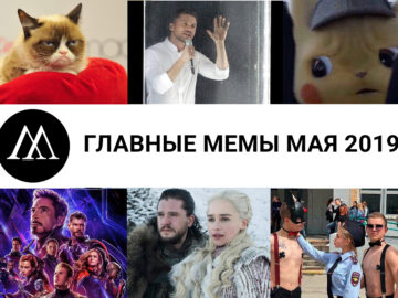 главные мемы мая 2019