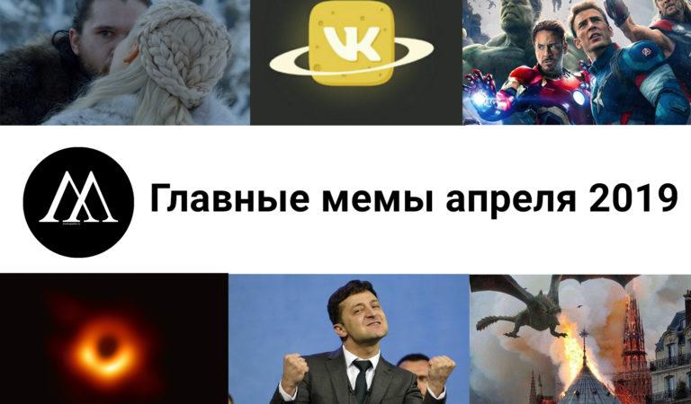 Главные мемы апреля 2019