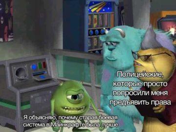 Мемы с Майком Вазовски