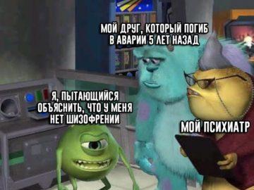 Корпорация монстров мемы