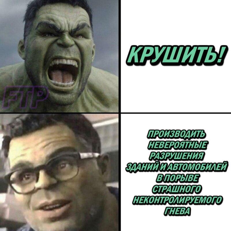 Злой Халк и Халк в очках