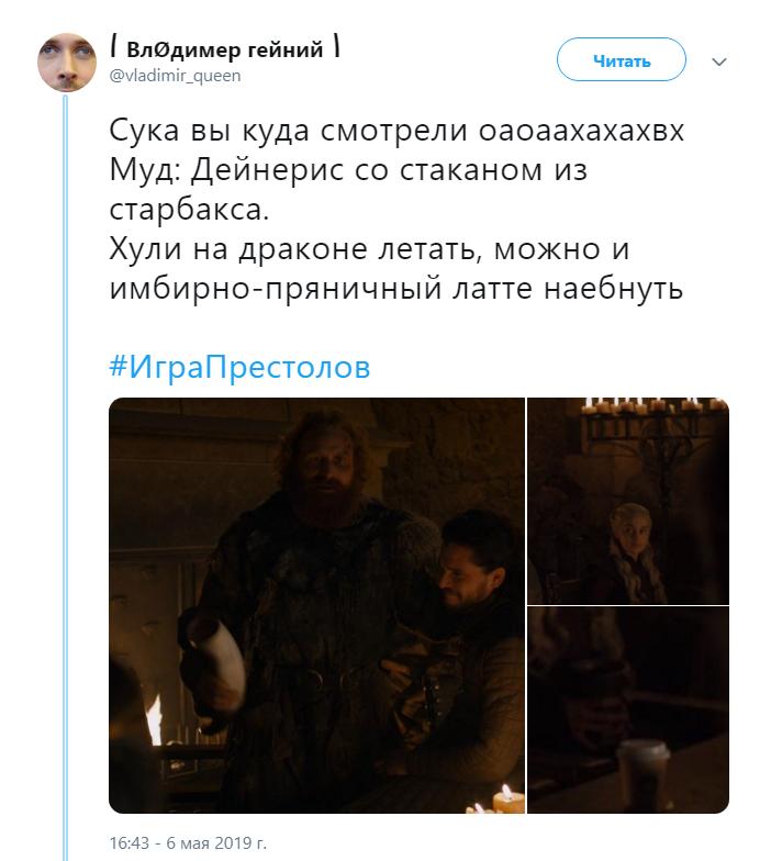 """Кофейный стаканчик в """"Игре престолов"""""""