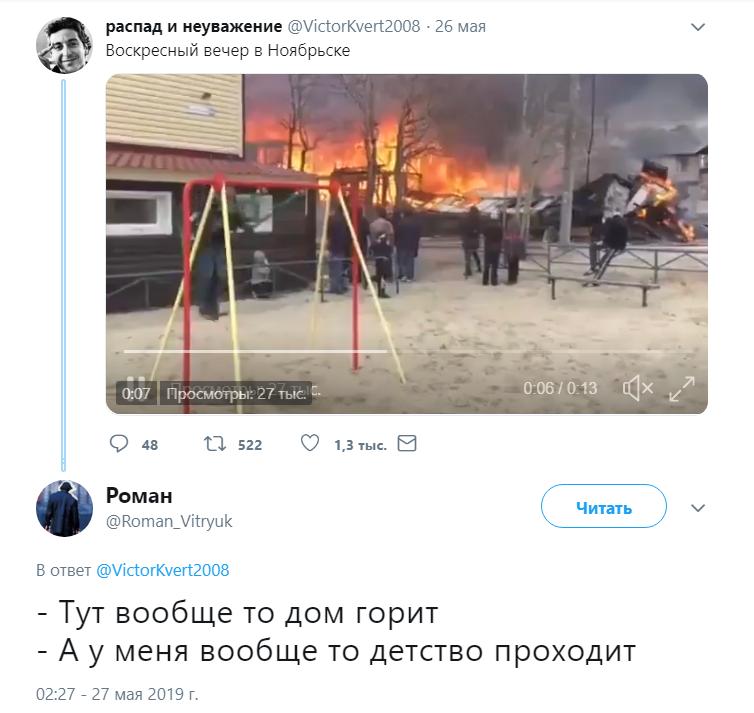 Мальчик на качелях на фоне пожара покорил интернет