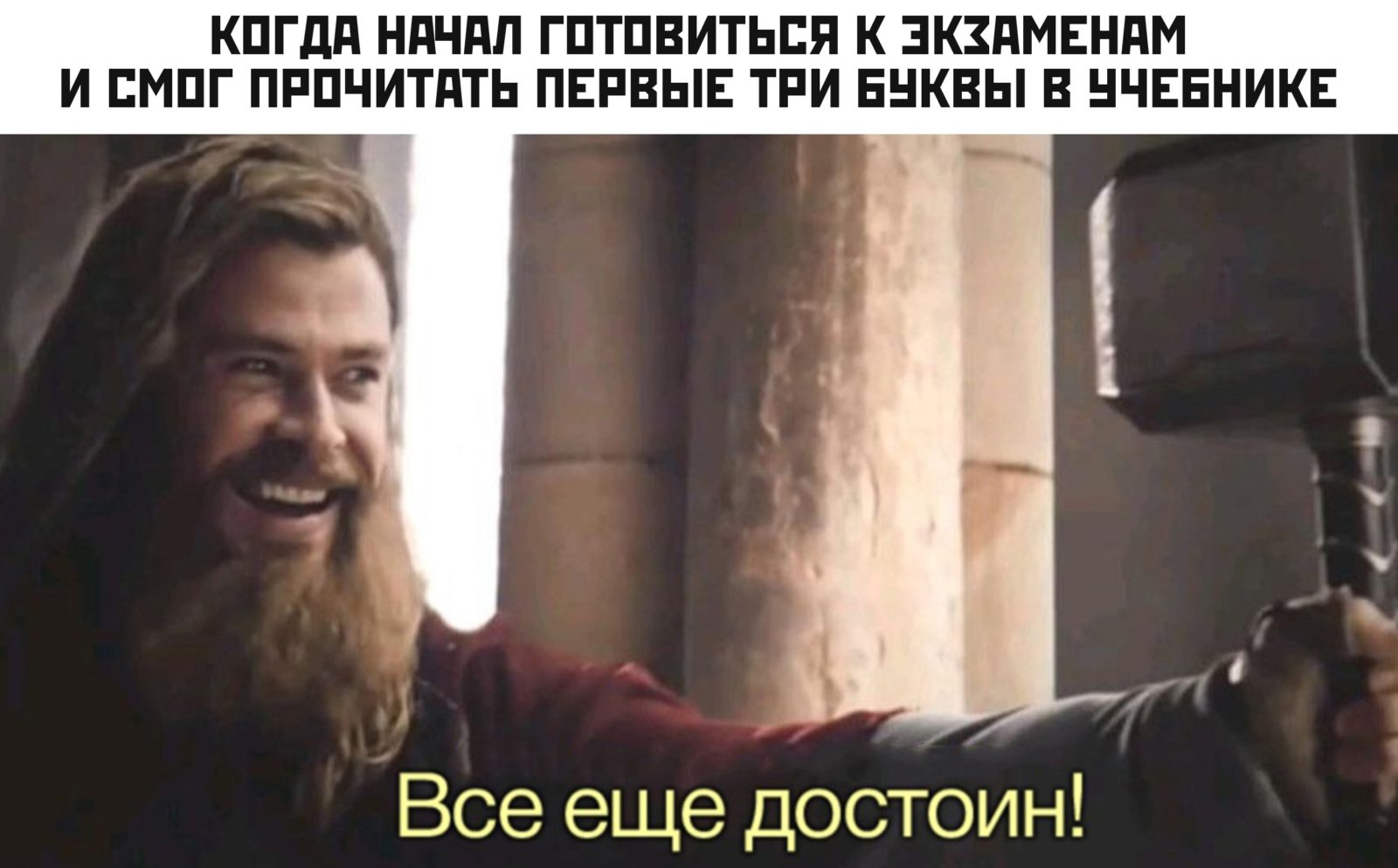 Все еще достоин - мем с Тором