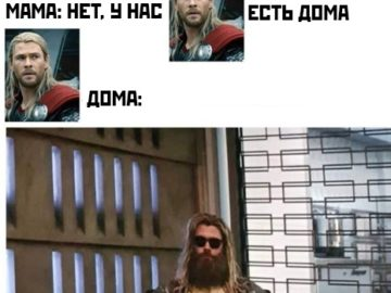 Растолстевший Тор