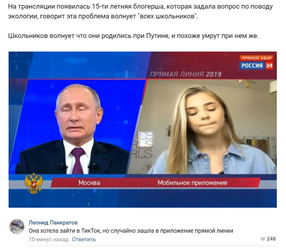 Катя Адушкина и Путин