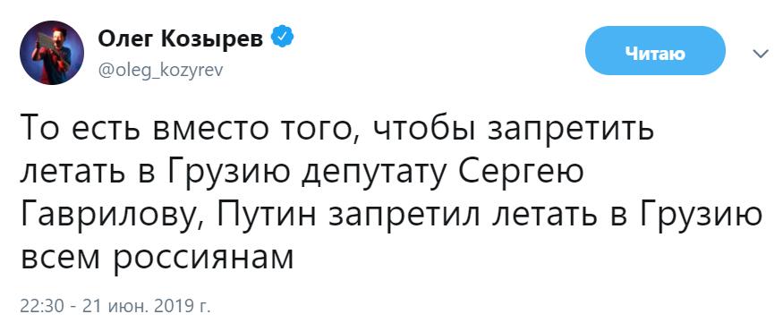 Путин запретил авиасообщение с Грузией реакция соцсетей