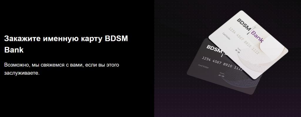 BDSM-банк