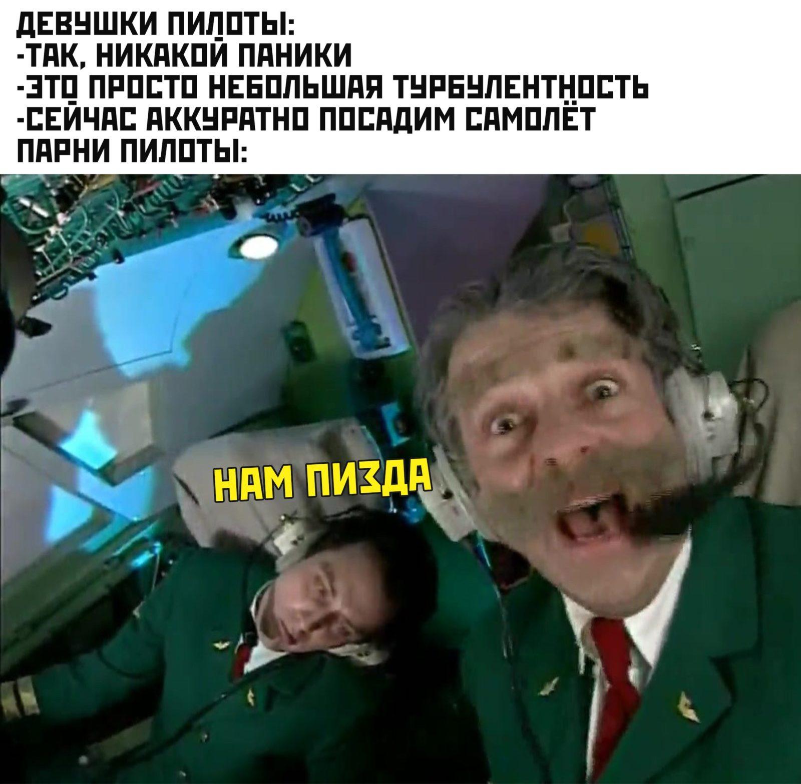 Девушки пилоты, парни пилоты