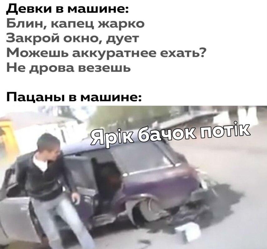 Девки в машине vs. Пани в машине