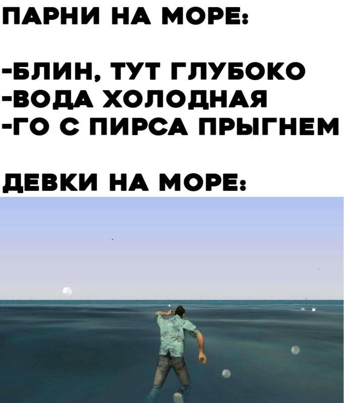 Парни на море, девки на море мем