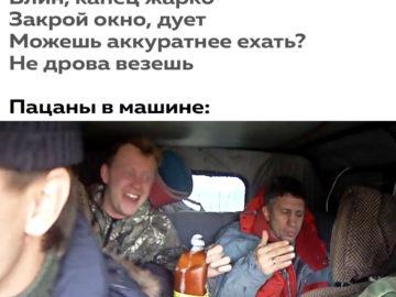 Девки в машине vs Пацаны в машине мем