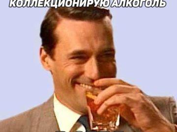 Дон Дрейпер пьет и смеется