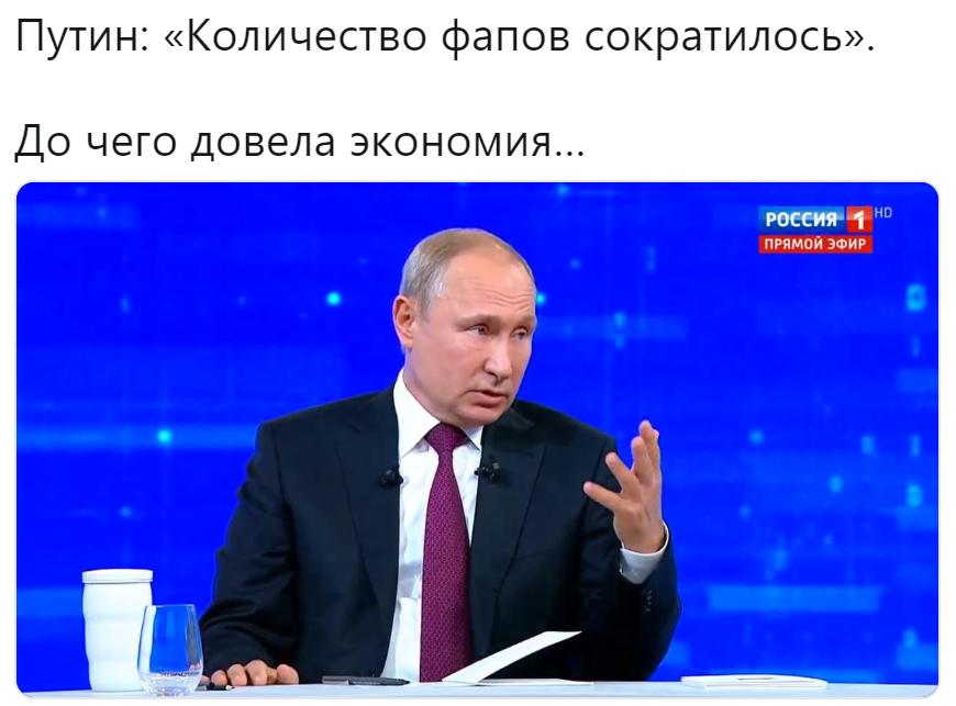 Путин и фапы