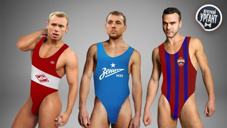 футболисты в купальниках