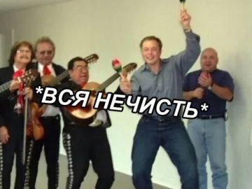 Илон Маск танцует мем