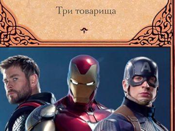 Мстители на обложках известных книг