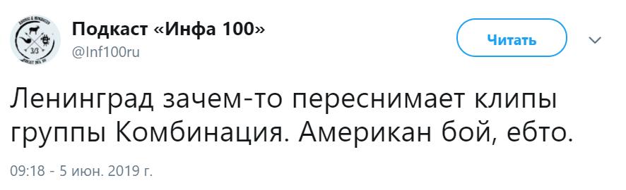 Новый клип Ленинграда про Иисуса