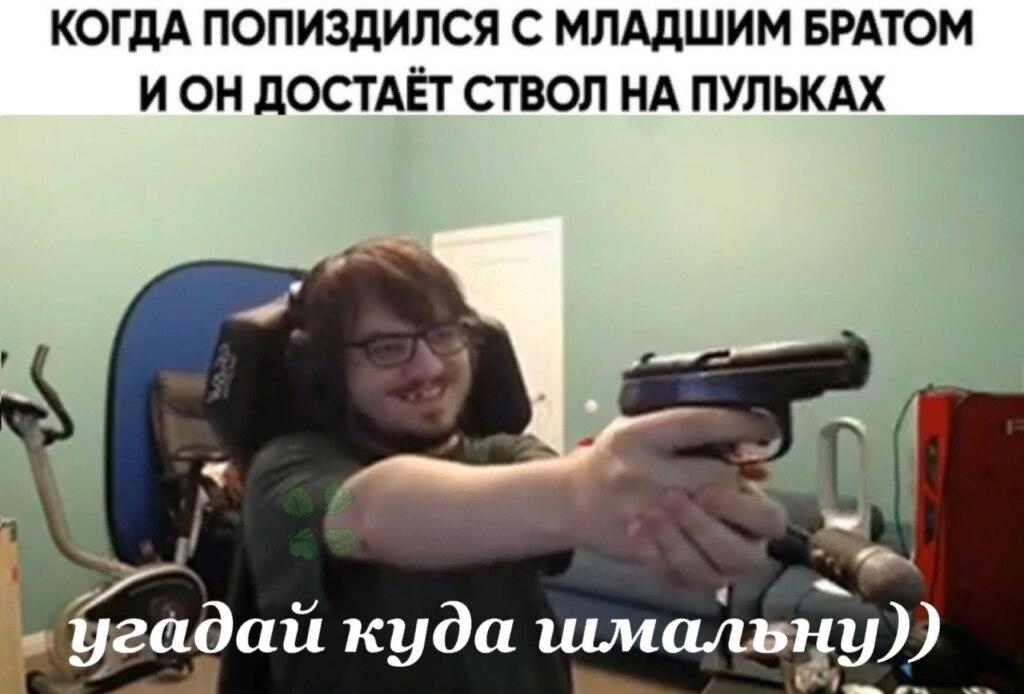 Мэддисон и пистолет