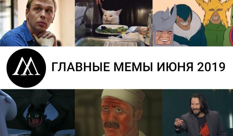 Главные мемы июня 2019