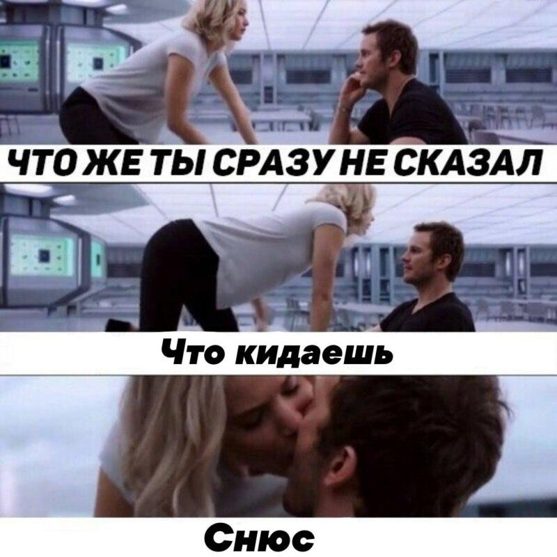 мемы про корвус и снюс