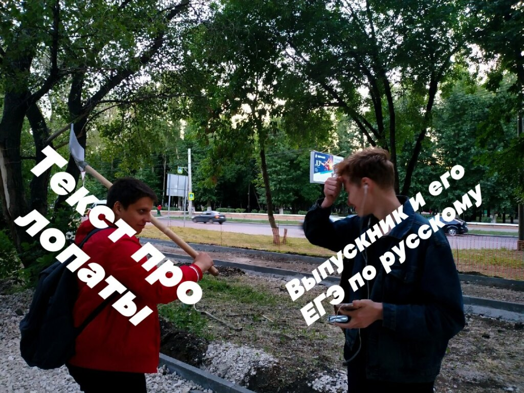 Мемы про лопату ЕГЭ 2019