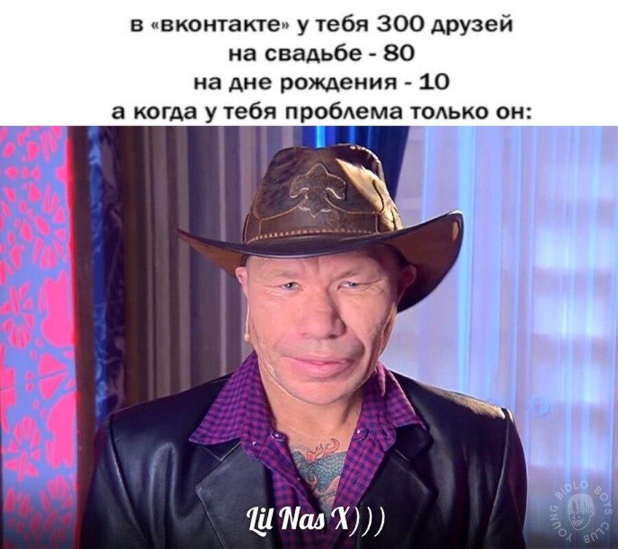 """Мемы про Олега Монгола на """"Давай поженимся"""""""