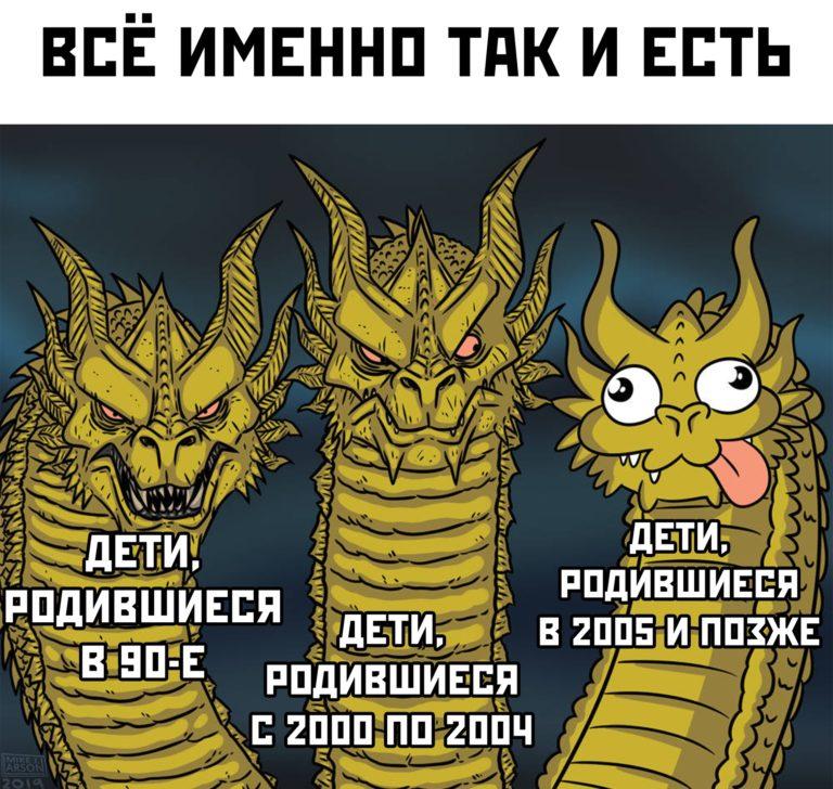 Мемы с трехголовым драконом Гидорой
