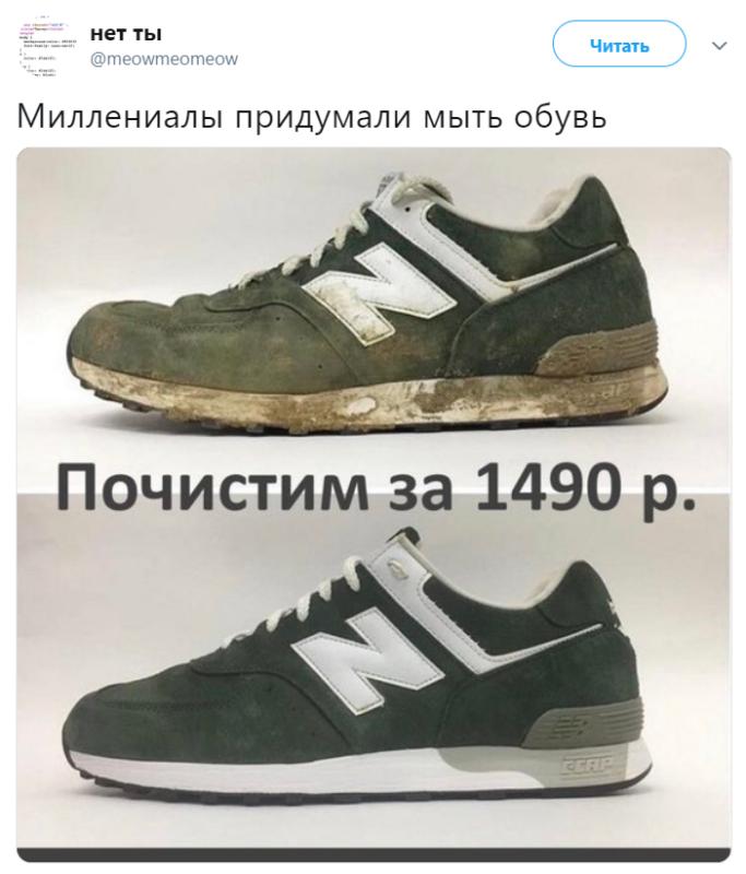 Миллениалы придумали мыть обувь