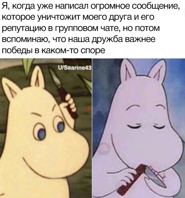 Муми-тролль держит нож