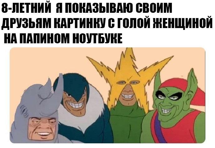 мы с пацанами мем